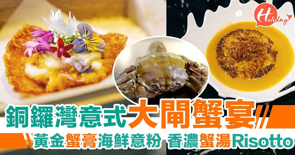 北海道蟹宴:銅鑼灣意式大閘蟹Tasting Menu,黃金蟹膏海鮮意粉,每日限量供應!