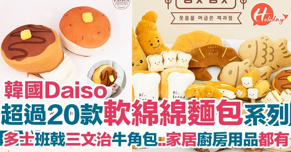 韓國Daiso新推軟綿綿麵包系列產品 文具 廚房用品 公仔等 超過20款!