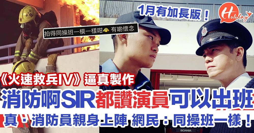 真·消防員拍《火速救兵IV》下年1月有導演加長版!網民:拍到同操班一樣!連「瀡柱」都跟到足!