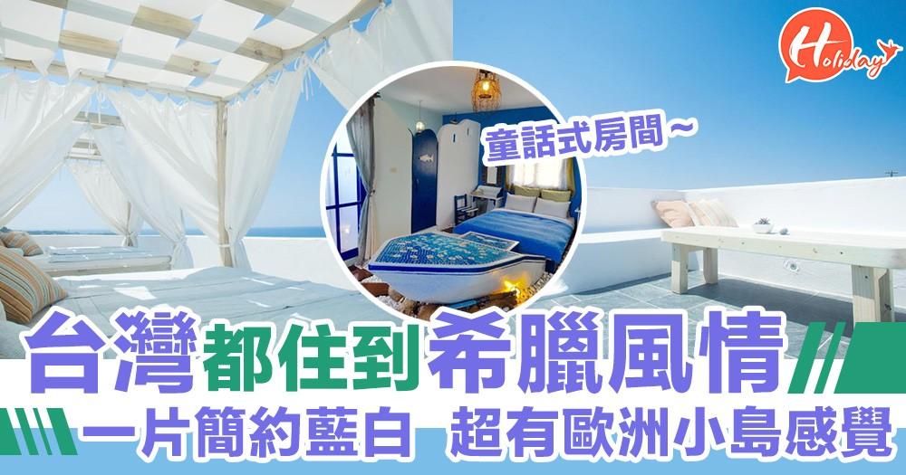去台灣都感受到地中海風情!推介藍白希臘風酒店 唔講以為去咗愛琴海岸
