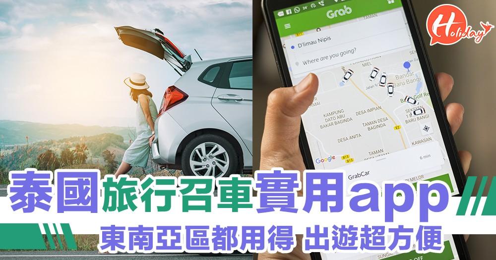 遊泰小貼士~超方便call車app!泰國、馬來西亞、新加坡等東南亞地區都啱用!3人以上超抵用~