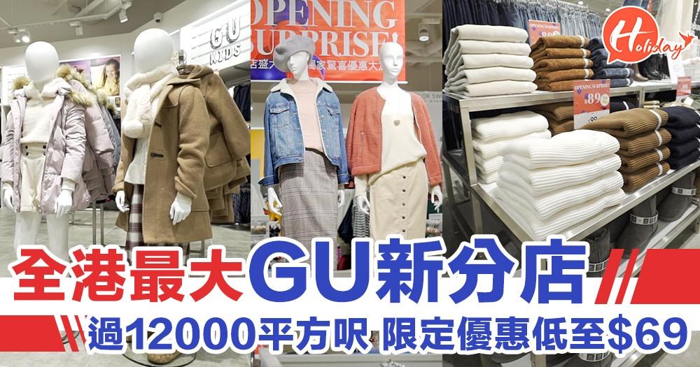 全港最大GU新分店!超過12000平方呎~限定優惠低至$69,滿$200送WARM EXTRA