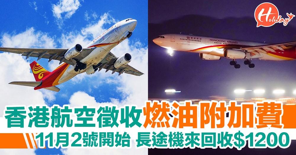 香港航空宣佈11月開始徵收燃油附加費 長途機來回需收$1,200
