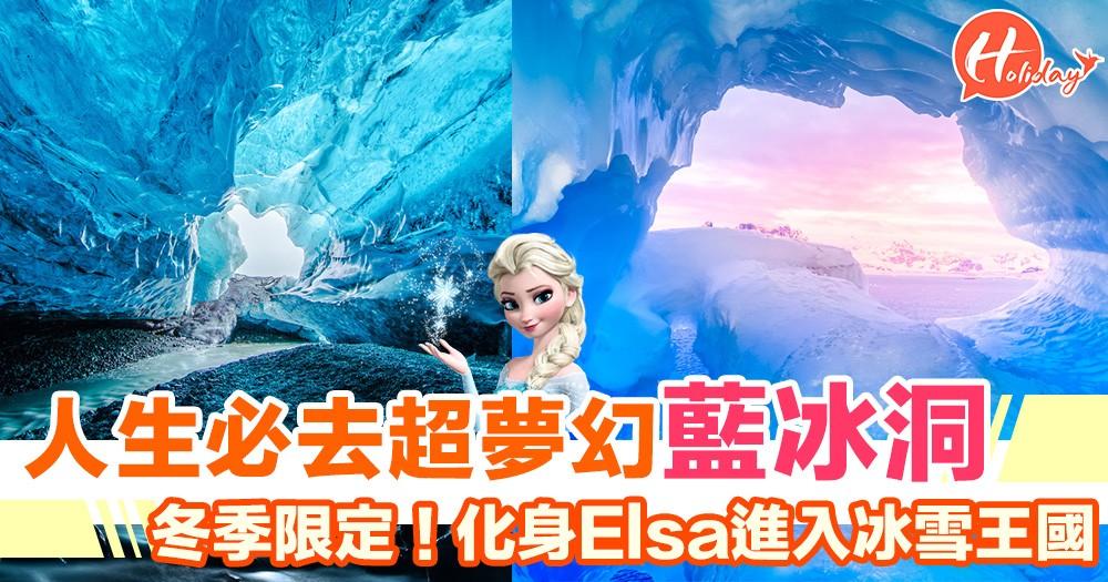 冬季限定!人生必去冰島超夢幻藍冰洞 化身《冰雪奇緣》Elsa進入冰雪王國~