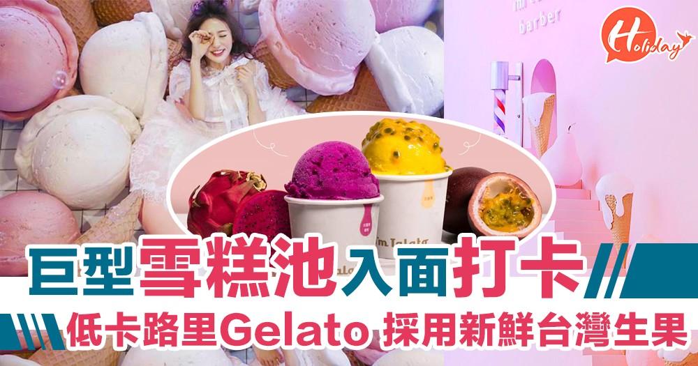 粉紅雪糕池入面歎雪糕?!巨型雪糕打卡池~台灣健康義式雪糕店~新鮮水果整嘅低卡路里雪糕!