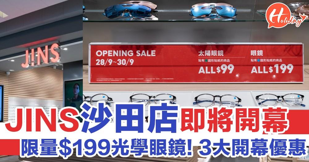 沙田都有啦!JINS香港第2間分店即將開幕  3大開幕優惠逐個睇  限量$199光學眼鏡