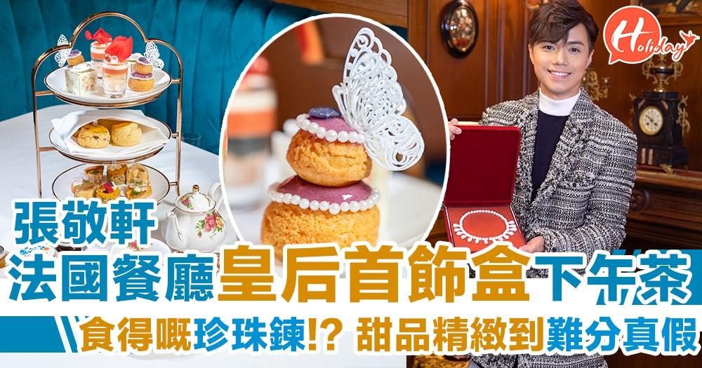 張敬軒法國餐廳推皇后首飾盒Tea Set,甜品精緻似真嘅珠寶!法式華麗享受!