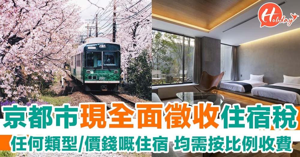 【同日本唔同命】京都市即日起向旅客徵收住宿稅 咩類型咩價錢嘅住宿都要交稅!