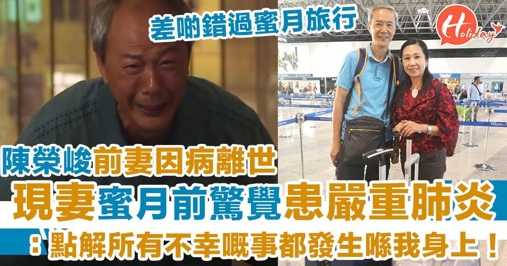 綠葉王陳榮峻前妻因病離世 再娶吳香倫 蜜月前驚覺愛妻患嚴重肺炎