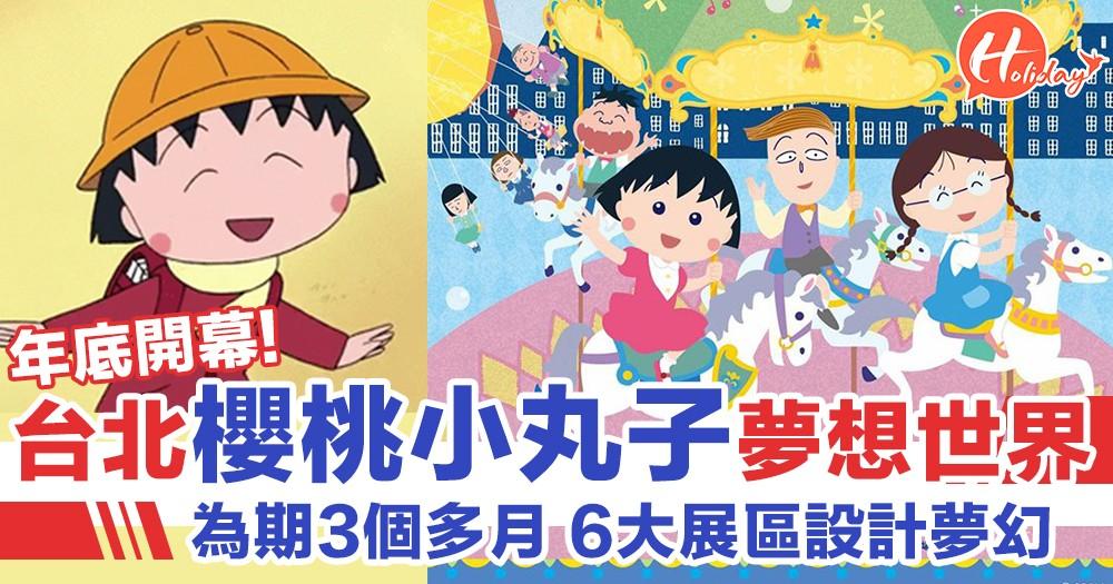 台北櫻桃小丸子夢想世界~為期3個多月主題展,6大展區設計勁夢幻!