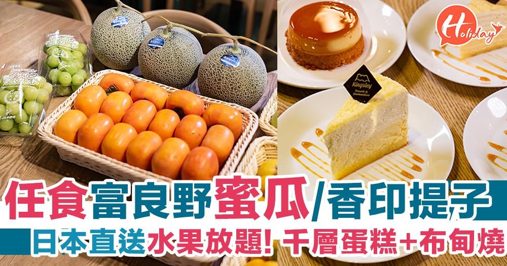 日本直送水果+甜品放題!期間限定任食富良野蜜瓜/香印提子~