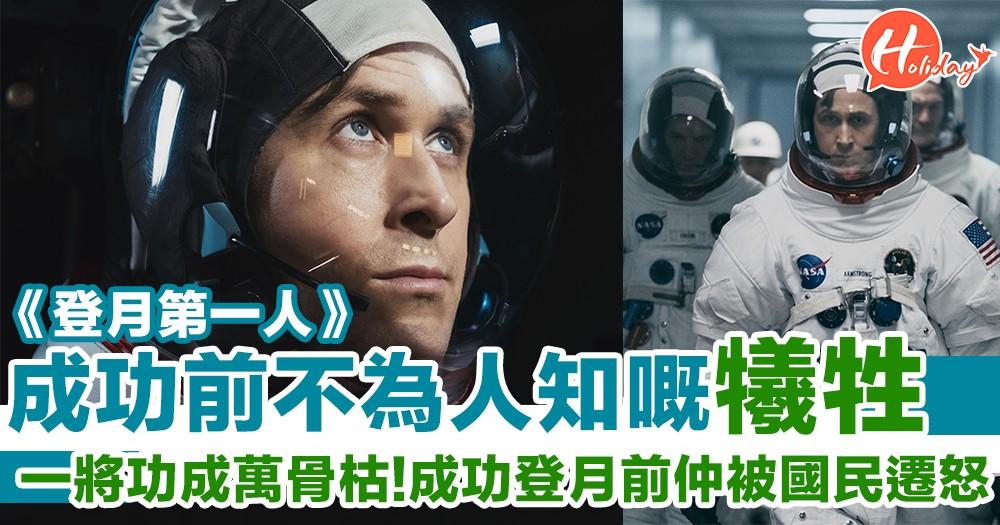一將功成萬骨枯!《登月第一人》成為首個上月球嘅太空人前  背負不為人知嘅壓力同不安