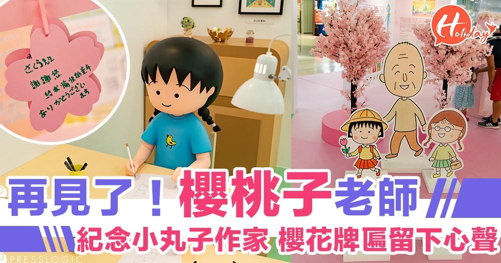 感謝您給我們一個愉快的童年~櫻桃子老師,感謝你!~送上最後的祝福!