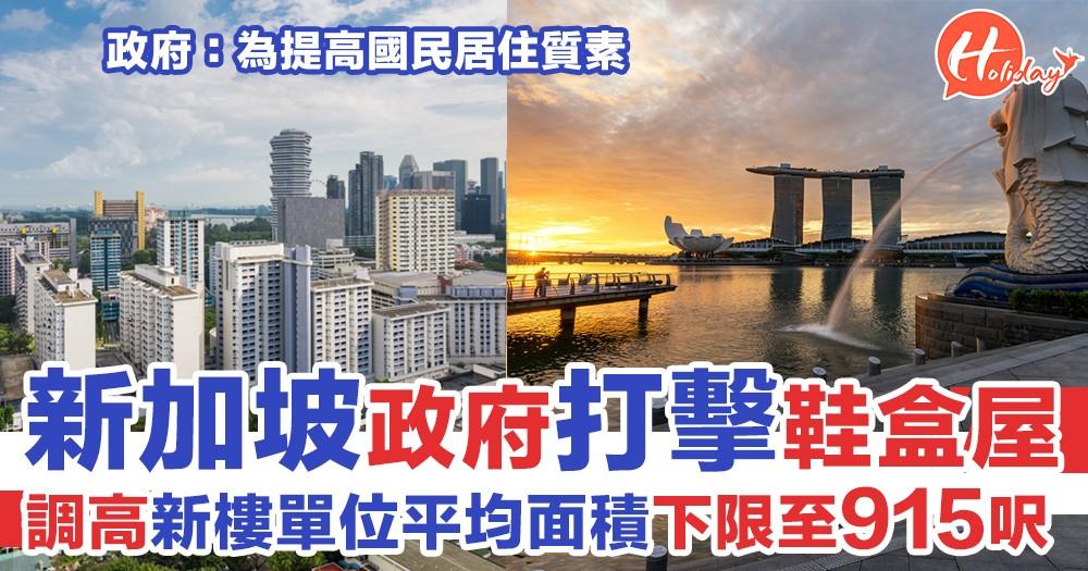新加坡打擊鞋盒屋 政府再調高新樓平均面積限制 不得少於915呎