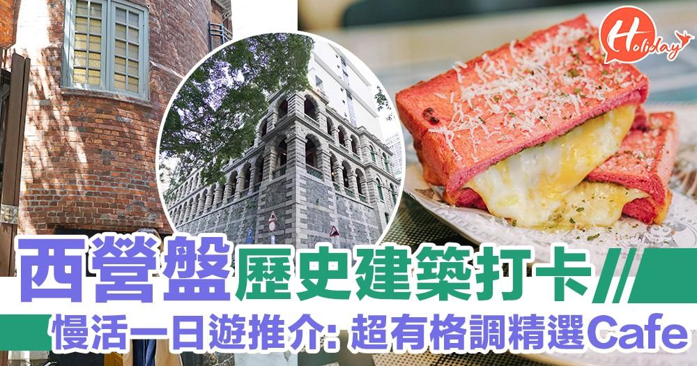 【西營盤一日遊】歷史建築打卡!仲有精選特色Cafe,假期慢活必到!