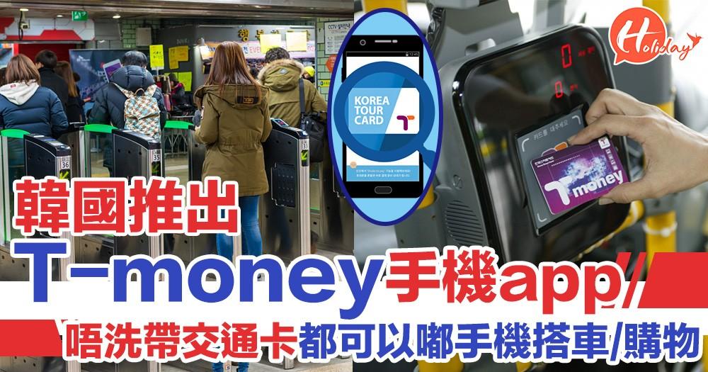 遊韓好消息!全新T-money手機app 唔洗帶交通卡都可以嘟手機搭車/購物~