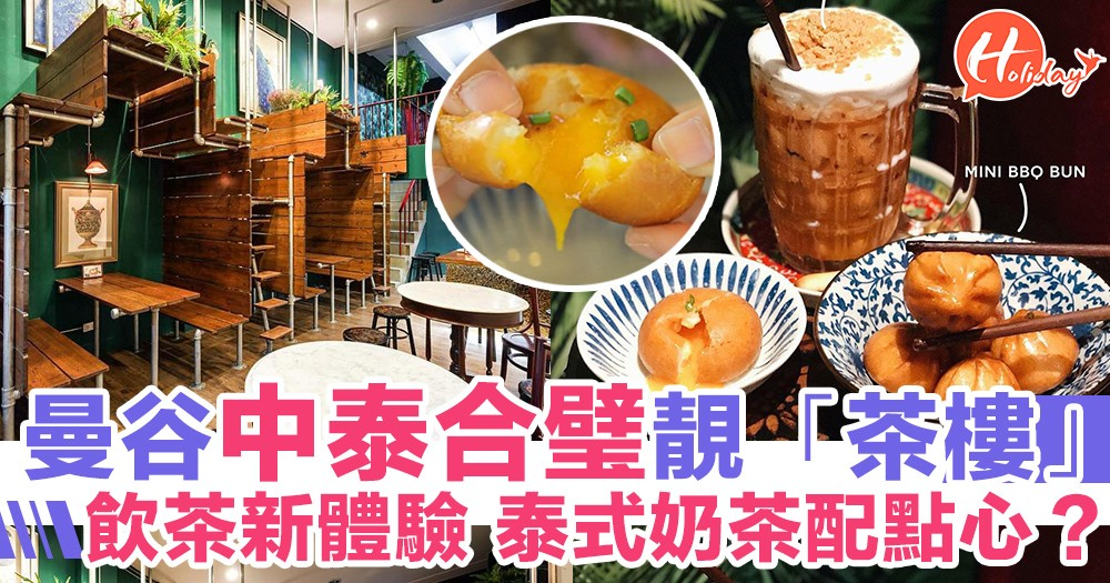 曼谷「中泰合璧」飲茶新體驗!格調Cafe嘆泰式奶茶 配中式炸流沙奶黃包
