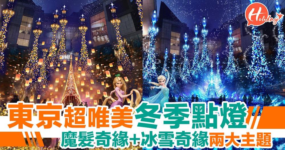 聖誕點燈開始喇!東京超浪漫迪士尼公主系列燈飾11/15登場!