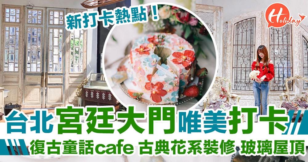 極唯美打卡點~台北法式cafe!古典花系設計~宮廷風白色大門~溫室花園嘅玻璃屋頂~