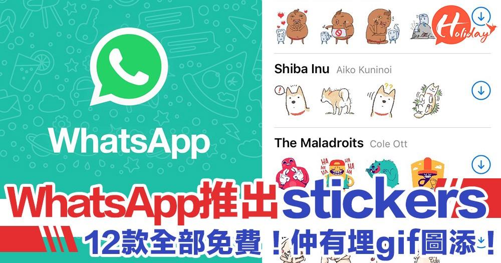 WhatsApp都有stickers喇!一共12款!全部免費下載!仲有gif圖添!
