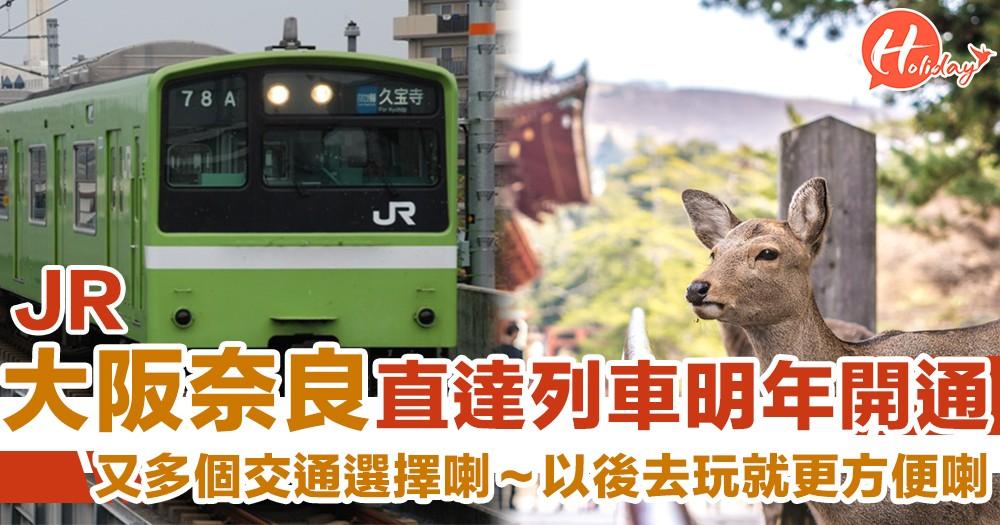 大阪直達奈良又多個選擇!新JR直通列車明年正式投入服務