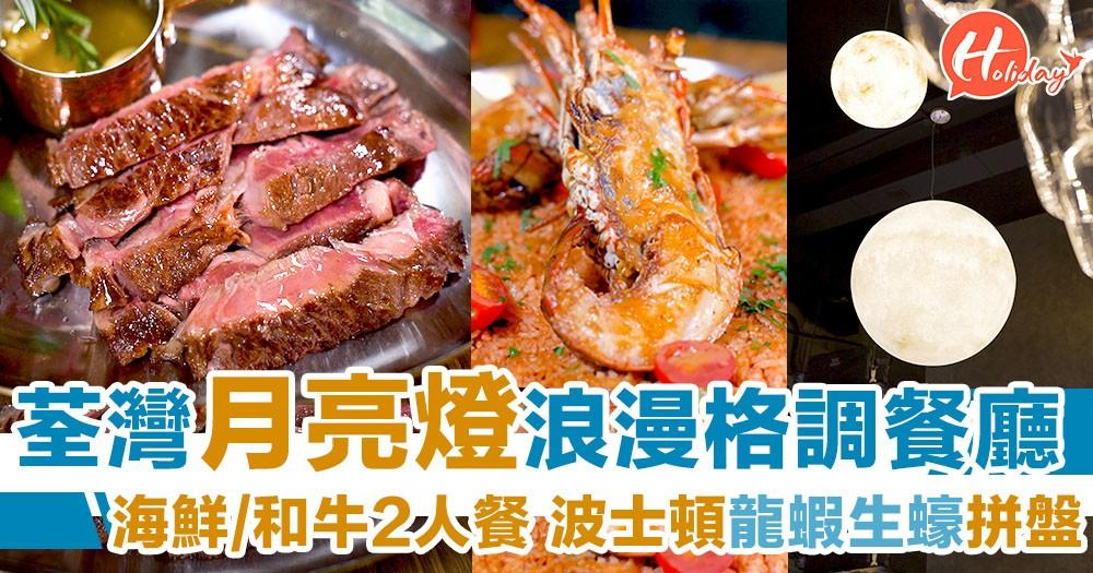 荃灣月亮燈浪漫格調新餐廳!海鮮/和牛2人套餐,波士頓龍蝦生蠔拼盤!