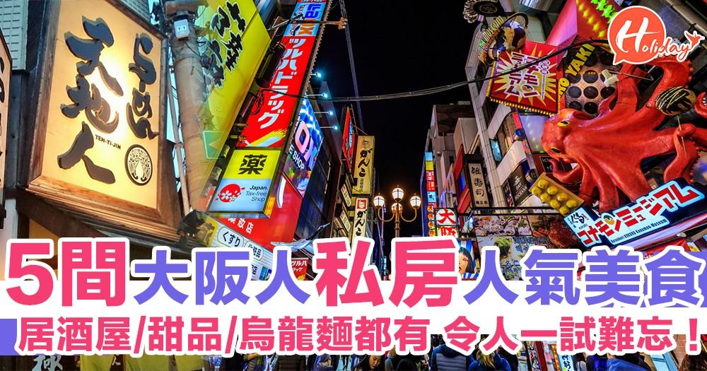 大阪必食推介!5間當地人私房推薦心齋橋、難波人氣美食