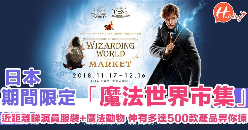 魔法迷必睇!日本期間限定「魔法世界市集」 帶你齊齊走入電影《怪獸與葛林戴華德之罪》之中