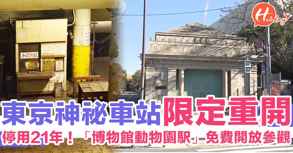 停用21年!東京神祕車站「博物館動物園駅」限定重開