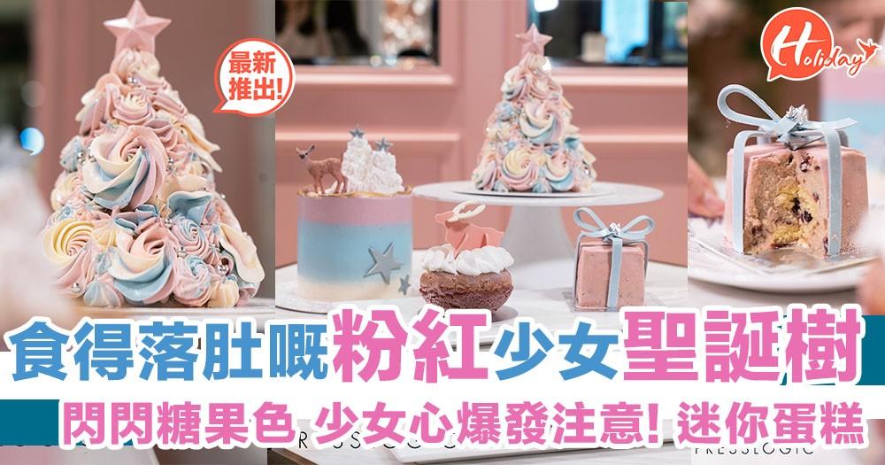 過個粉紅嘅聖誕~可以食落肚嘅粉紅聖誕樹,仲有聖誕氣氛滿滿迷你蛋糕仔,少女感UPUPUP~