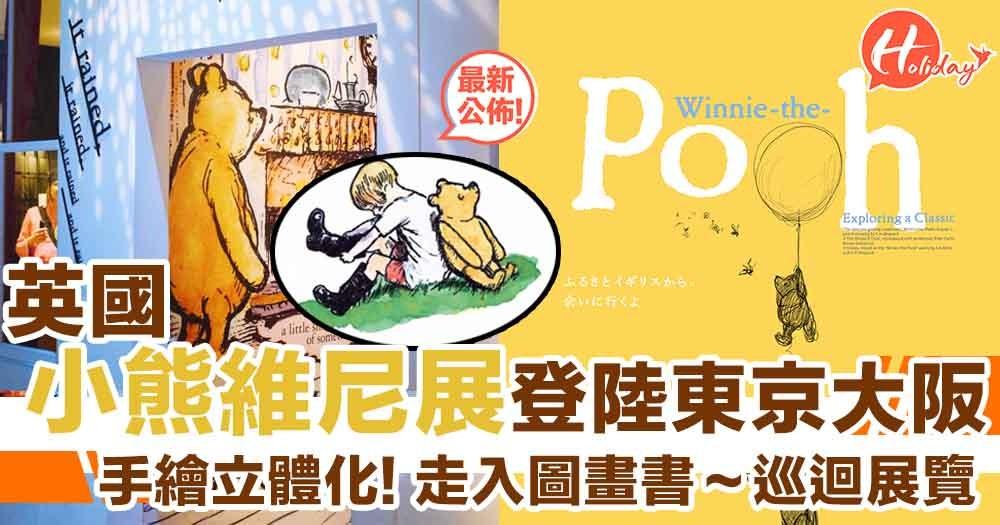 英國小熊維尼展覽,東京大阪都有喇~2019年期間限定巡迴展覽決定!