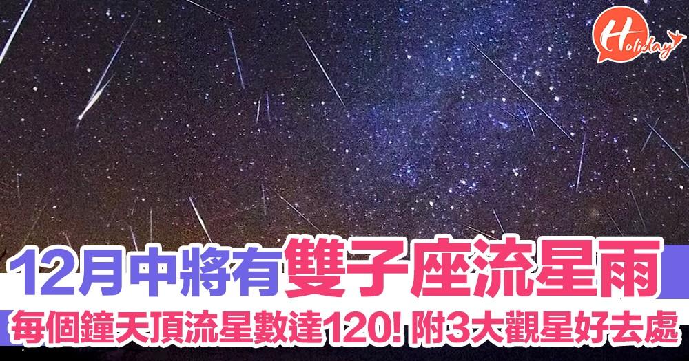 每個鐘天頂流星數達120粒!12月將有雙子座流星雨  附3大觀星好去處+小貼士