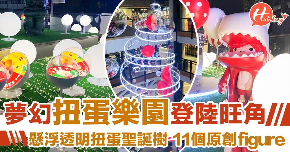 送上最大份嘅聖誕禮物!聖誕玩具工場~扭蛋夢幻樂園浪漫亮燈!4米懸浮扭蛋聖誕樹~