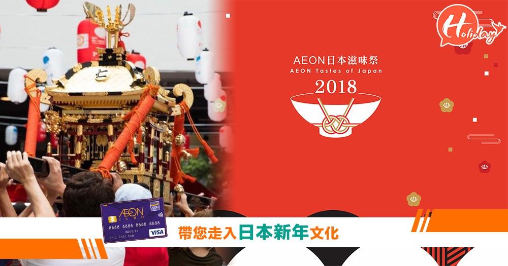 帶您走入日本新年文化