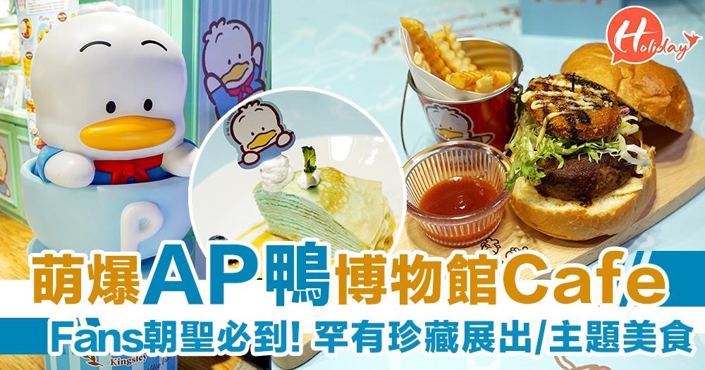 全球首個AP鴨主題Cafe!Fans朝聖必到:罕有珍藏展出/萌爆主題美食