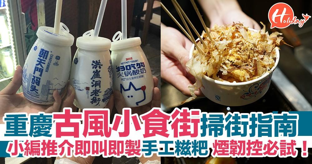 重慶古風小食街掃街指南 小編推介必食手工糍粑 即叫即製 口感軟糯