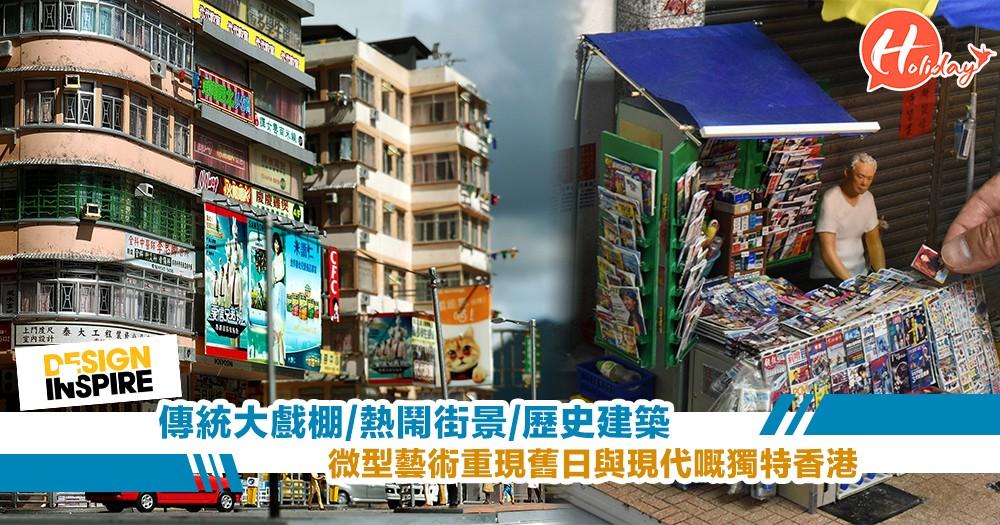 巧奪天工!傳統大戲棚、大坑舞火龍、我愛香港街、回憶徙置區微型藝術重現舊日與現代嘅獨特香港
