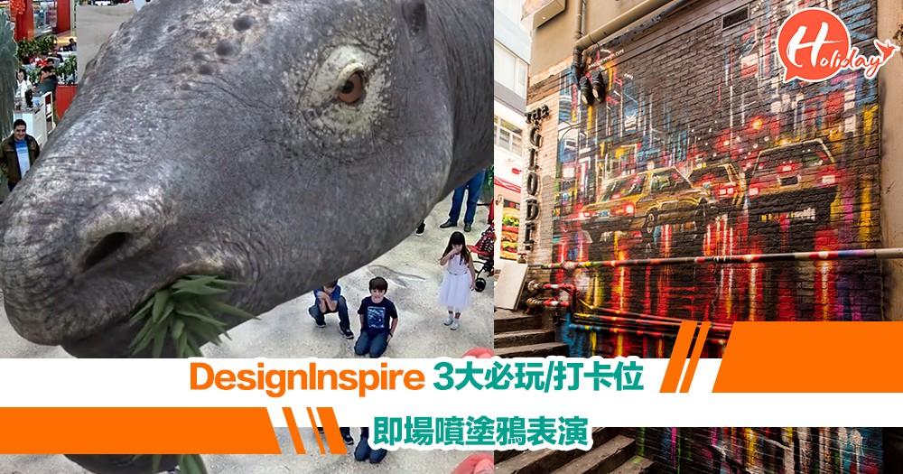 創意設計博覽DesignInspire 3大必玩/打卡位 同恐龍零距離接觸