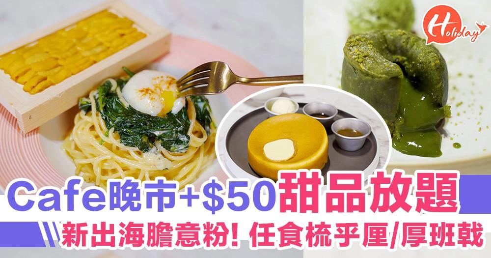 人氣Cafe晚市+$50食甜品放題!2小時任食梳乎厘/厚班戟,仲有海膽意粉~