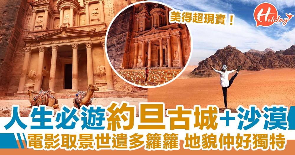 最迷人阿拉伯小國!人生必遊約旦古城Petra+火紅沙漠峽谷