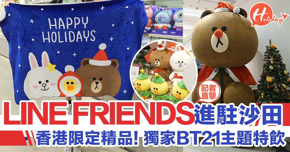 全港獨家BT21主題特飲:LINE FRIENDS進駐沙田,香港限定+聖誕精品!