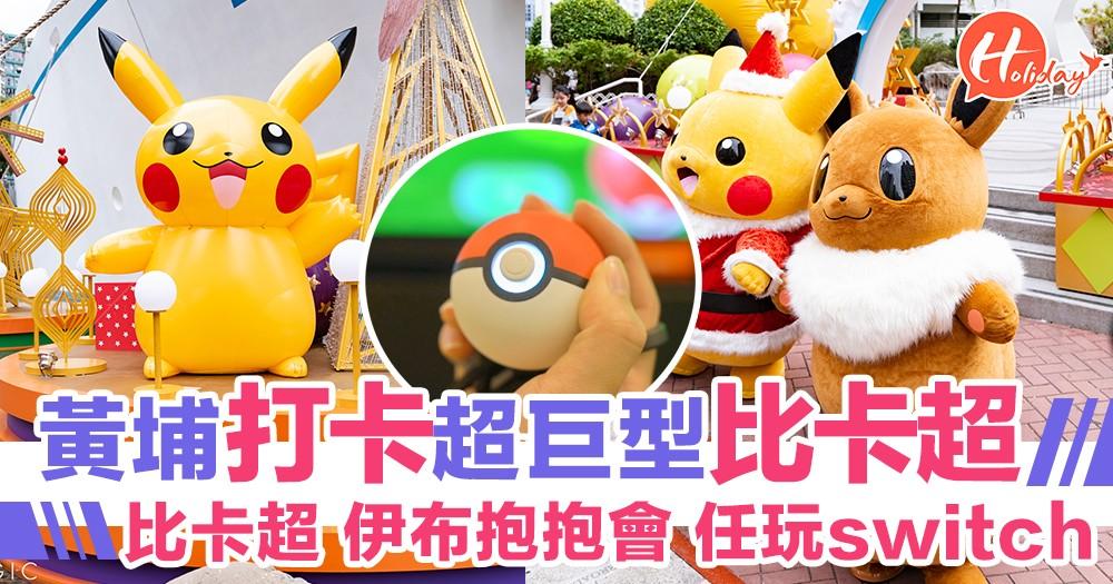 魔力聖誕!Pokemon現身同大家慶祝聖誕~5大打卡位!7.5米充氣比卡超~