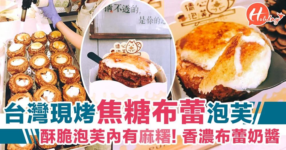 台灣焦糖布蕾泡芙~酥脆泡芙內有麻糬,軟滑布蕾奶醬超香濃!