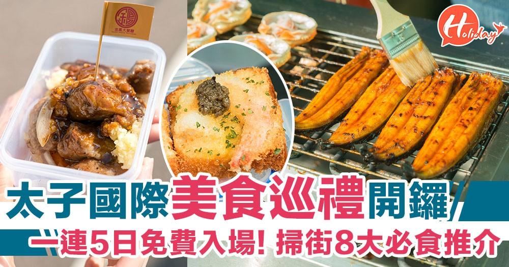 太子國際美食巡禮!一連5日免費入場,掃街8大必食推介!