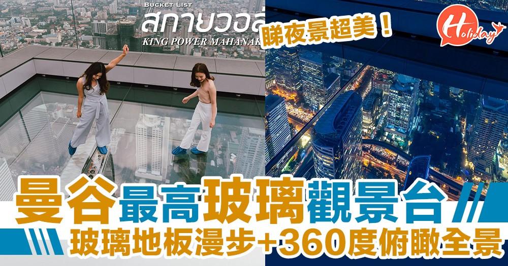 泰刺激!登上曼谷全新最高點 玻璃地板上Skywalk+360度眺望全景