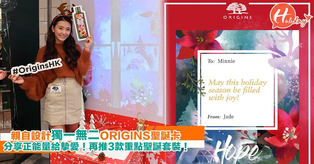 親自設計聖誕卡分享正能量畀摯愛。再加3款Origins聖誕套裝推介!