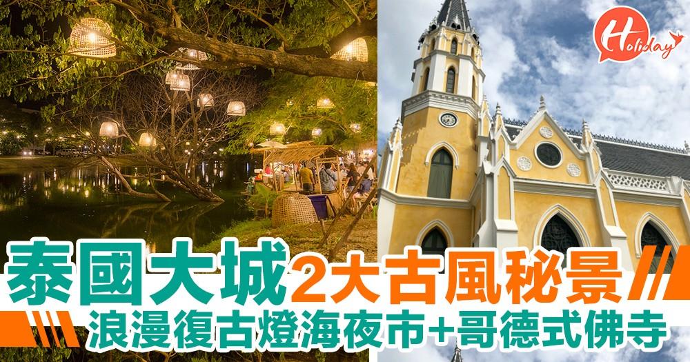 距離曼谷1.5小時車程!推介古都大城鮮為人知景點:復古燈海夜市+哥德式佛寺