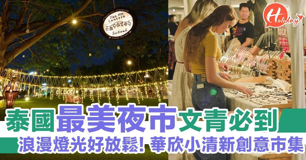 堪稱泰國最美夜市!華欣小清新創意市集,文青必到!點點燈火感受浪漫悠閒~