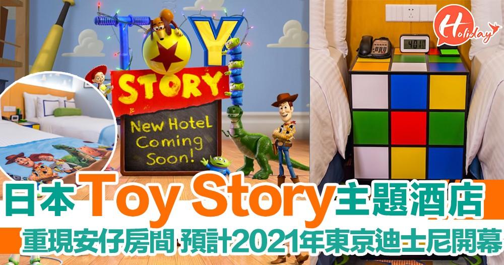 東京迪士尼開Toy Story主題酒店!重現電影中安仔房間,預計2021年落成
