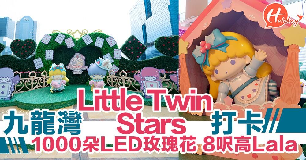夢幻聖誕~Little Twin Stars聖誕夢幻樂園瘋狂打卡!8呎高巨型Lala~30呎高閃爍夢幻聖誕樹! 1,000朵LED玫瑰花海!